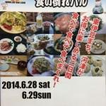 平成26年6月28日~29日は稲取温泉でバル開催!