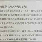 平成25年11月4日 稲取細野高原でマウンテンバイクの体験教室開催!