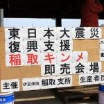 稲取漁協で稲取キンメの即売会!