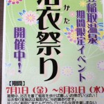 稲取温泉 浴衣祭り 開催中です!