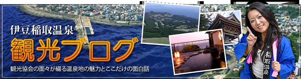 伊豆稲取温泉観光ブログ