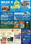 夏の旅をご計画でしたら🎵伊豆稲取へどうぞ🎶