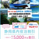 静岡県民が県内旅行手配をすると宿泊最大5000円引き💓